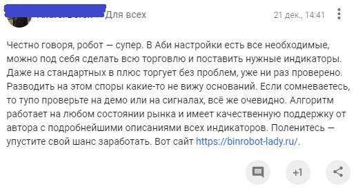 robot abi review