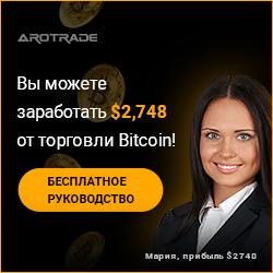 Arotrade 250x250 Ru