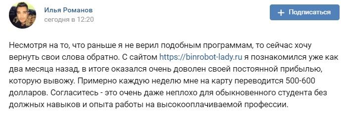 robot abi revisión 118